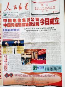 《人民邮电》2002年5月16日,中国电信集团公司、中国网络通信集团公司成立豪华特刊24版。它是电信体制改革,打破垄断,引人竞争的真实记录,也是百姓生活中的一件大事。