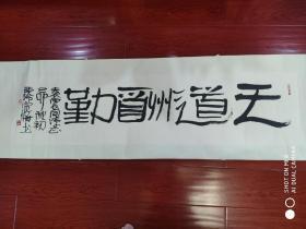 西泠著名书画家郑宗修.天道酬勤(内128*32)
