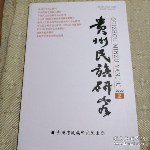 贵州民族研究2020年第2期