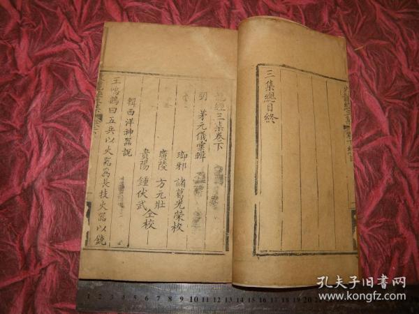 明代写刻本 诸葛亮撰 【火龙经】三集 残本一册