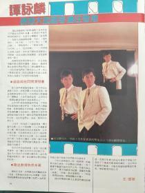 谭咏麟彩页
