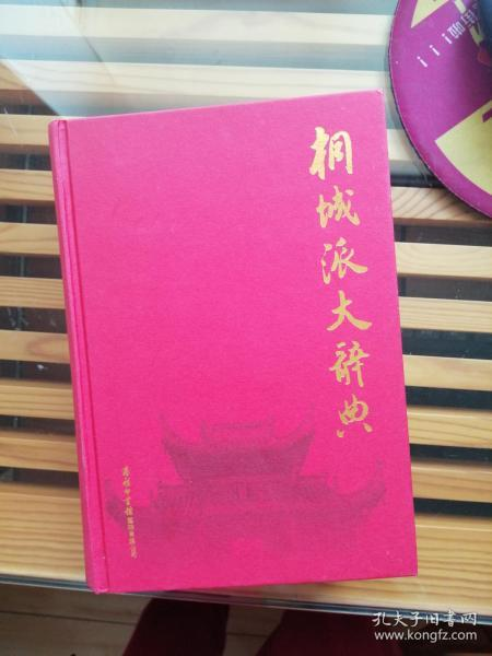 桐城派大辞典