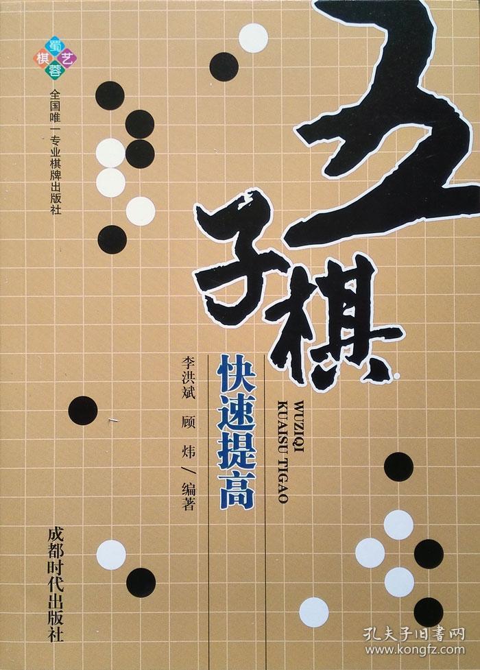 【正版】五子棋快速提高