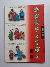新版初中文言课文全释