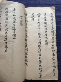 民国手抄本《新撰精华尺牍》厚厚一册