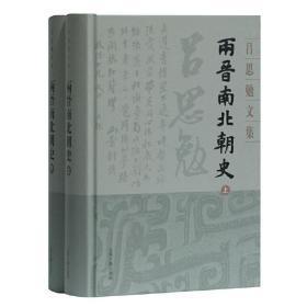 吕思勉文集:两晋南北朝史(全二册)