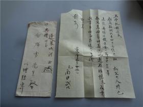 民国三十一年由烟台递往蓬莱兄长写给胞妹的信札
