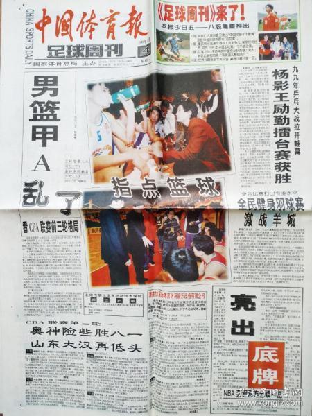 """《中国体育报》""""足球周刊""""创刊号,1999年1月4日,8版。"""