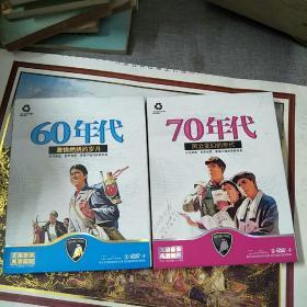 【60年代激情燃烧的岁月】【70年代风云变幻的年代】DVD无损音质高清画面正版