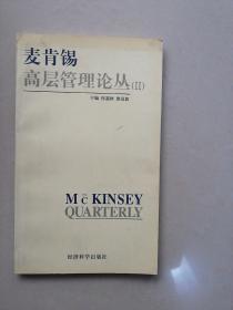 麦肯锡高层管理论丛2
