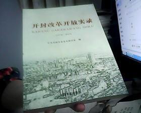 开封改革开放实录(1978-2013)
