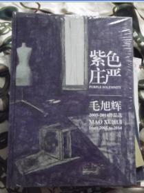 紫色庄严-毛旭辉2005-2014年作品选 未开封全新