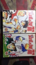 正版   足球小将翼【第3.5册】2本合售;一版一印