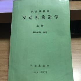 航空涡轮轴 发动机构造学(上下册 两本)