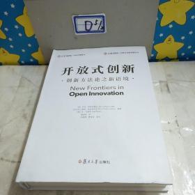 开放式创新创新方法论之新语境。