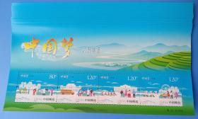 2015-15M 中国梦——人民幸福 (中国梦系列第三组) 小全张