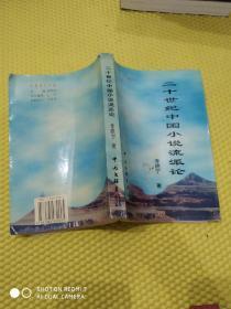 二十世纪中国小说流派论