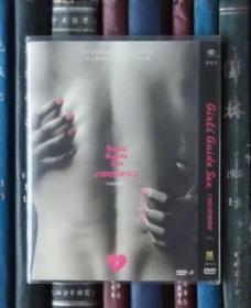 DVD-21世纪指南(下)Girl's Guide Sex(D9)
