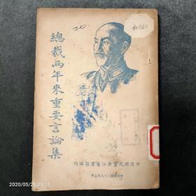 孤本珍本,总裁两年来重要言论集,民国28年7月版,封面蒋介石像,抗日战争演讲,品美,厚本.