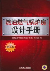 燃油燃气锅炉房设计手册(第2版)