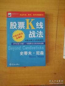 股票K线战法:K线分析之父经典著作