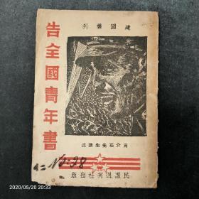 孤本珍本,告全国青年书,抗日民族统一战线领袖蒋介石先生讲述,民国28年5月版,封面抗日战士木刻像,品美.
