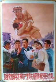 加强党的领导发挥共产党员共青团员模范带头作用【文革宣传画】
