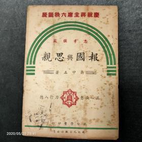 孤本珍本,报国与思亲,庆祝蒋主席六十诞辰,蒋中正著,民国35年10月出版抗日书籍,彩色封面漂亮,品美.