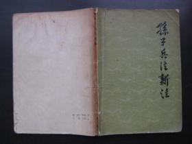 孙子兵法新注(1977年中华书局1版1印)