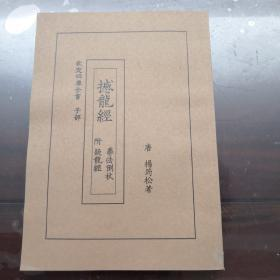 撼龙经(四库全书影印本)