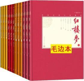 毛边本四大名著:红楼梦+三国演义+水浒传+西游记(中国古典小说藏本·插图本)