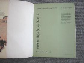 【中国近代五位杰出画家】 1982年英国皇家艺术学院画展