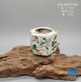 民国花卉粉彩水洗文房实用雅玩书法绘画老物件古董古玩收藏老水盂