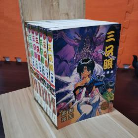 三只眼 卡通版(1-40,共8册)珍藏本