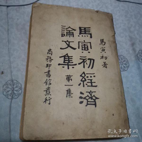 马寅初经济论文集苐一集