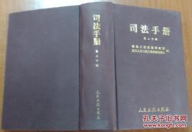 司法手册 【第二十辑】