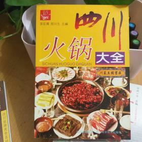 《四川火锅大全》2005年印刷