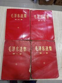 《毛泽东选集》4册