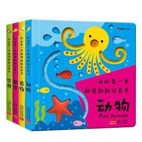 我的第一本触摸翻翻玩具书4册动物农场数字母 婴幼儿趣味早教启蒙益智双语认知游戏书籍 亲子读物