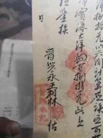 民国22年六月晋兴永给旗奉燕鲁会馆房屋修缮协议