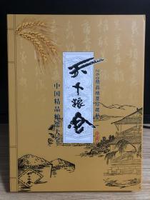 中国精品粮票大全 天下粮仓(260精品粮票珍藏册)全新