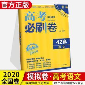 理想树 67高考 2018新版 高考必刷卷 42套 语文 新高考模拟卷汇编