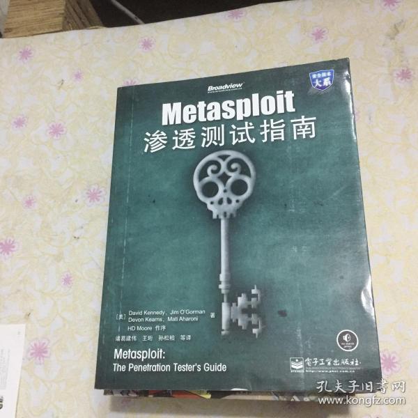 Metasploit渗透测试指南