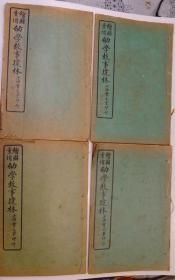 重增绘图幼学故事琼林(全四册)1932年线装