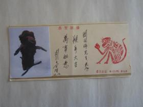 彭天皿手工制作新年贺卡:猴
