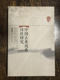 中国古典戏曲诗性研究    (作者签赠本)