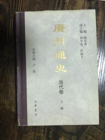 广州通史(当代卷上册)正版, 精装