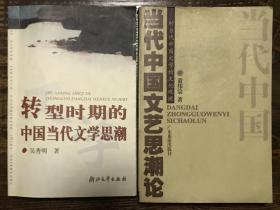 《当代中国文艺思潮论》《转型时期的中国当代文学思潮》2本合售