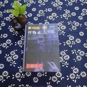 英汉对照 忏悔录 全译本