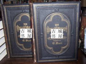 稀缺版 《 多雷的圣经绘本 2卷全 》230幅版画插图,约1875年出版,超大开本,8000克